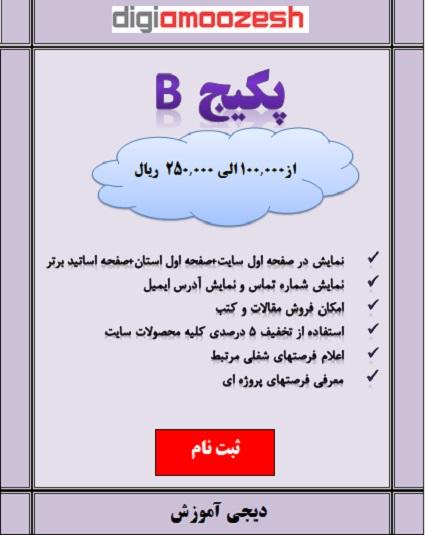پکیج های پیشنهادی گروه B